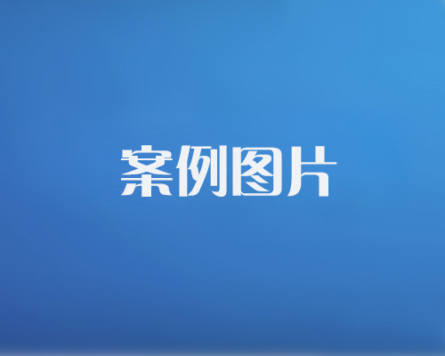http://www.pjcnc.cn/data/images/case/20171214101446_810.jpg