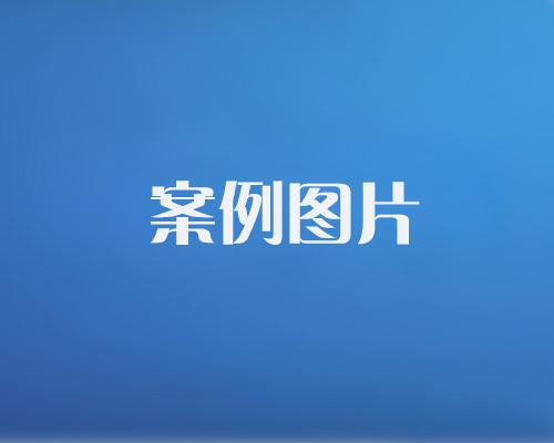 http://www.pjcnc.cn/data/images/case/20171214101450_173.jpg